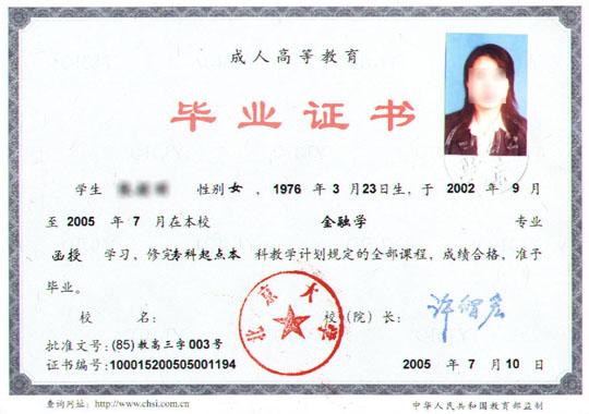 北京大学毕业证书样本&nbsp