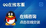 在线咨询QQ