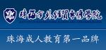 珠海外经贸专修学院_官网二维码
