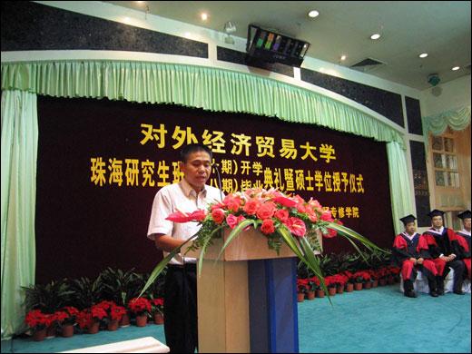 店碧丽宫举行了对外经贸大学第八期毕业 第十期开学典礼暨硕士学位
