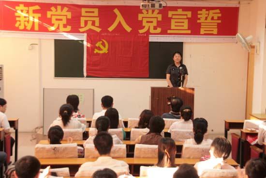 党委副书记杨晓霞同志主持新党员宣誓大会