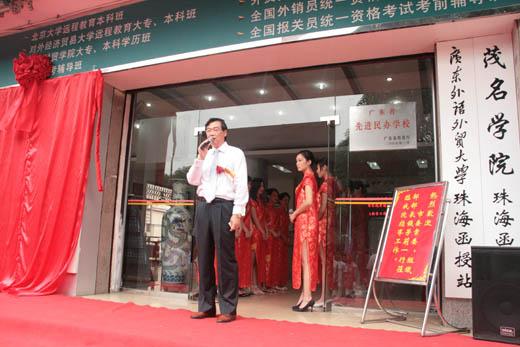 珠海市外经贸专修学院党委施隆光书记讲话