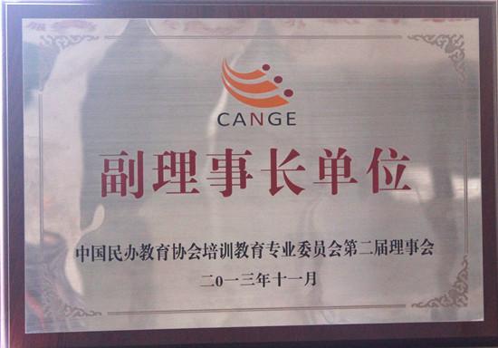中国民办教育协会换届