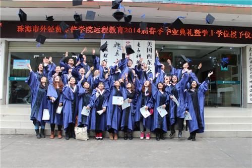 珠海外经贸专修学院