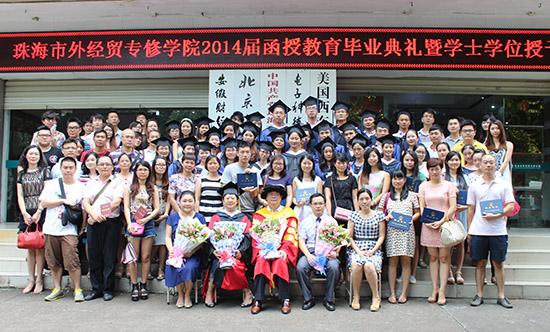 2014届函授教育毕业典礼