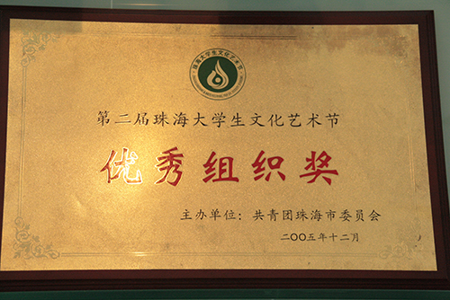 第二届珠海大学生文化艺术节优秀组织奖图片