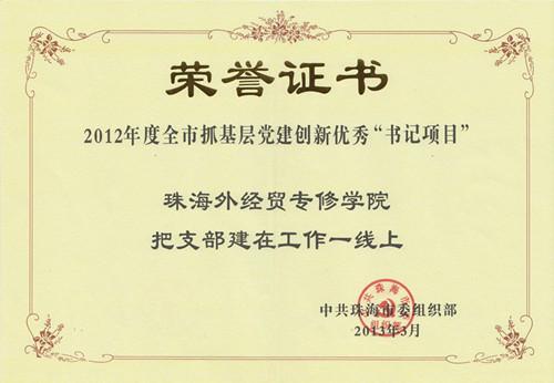 """2012年度全市抓基层党建创新优秀""""书记项目"""""""